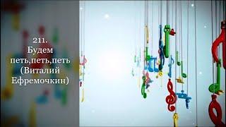 211. Будем петь,петь,петь (Виталий Ефремочкин)
