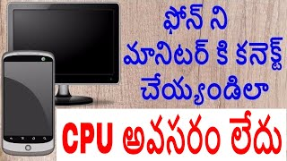 CONNECT PHONE TO MONITOR WITHOUT CPU EASILY  | WITH MHL CABLE/MHL TO VGA CONVERTOR IN TELUGU
