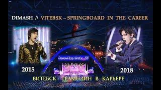 DIMASH (subENG/RUS) Vitebsk-the springboard in the career.Витебск–трамплин в карьере певца