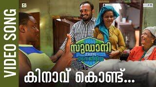 Kinavu Kondoru Video Song | Sudani From Nigeria | Rex Vijayan | Imam Majboor | Soubin Shahir