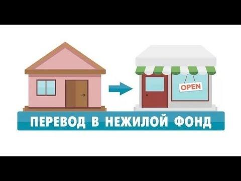 Перевод жилого помещения в нежилое - бесплатная консультация юриста онлайн