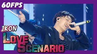 60FPS 1080P | IKON   Love Scenario, 아이콘   사랑을 했다 Show Music Core 20180127