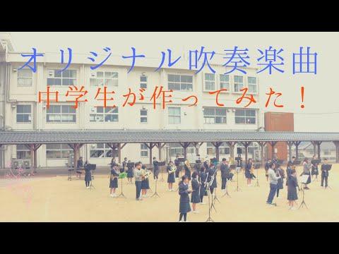 オリジナルの吹奏楽曲を中学生と作ったら【岡山】早島中学校