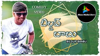 బిల్డప్ బాబు | Pulla Bildap Comedy video | Mana Mallial show