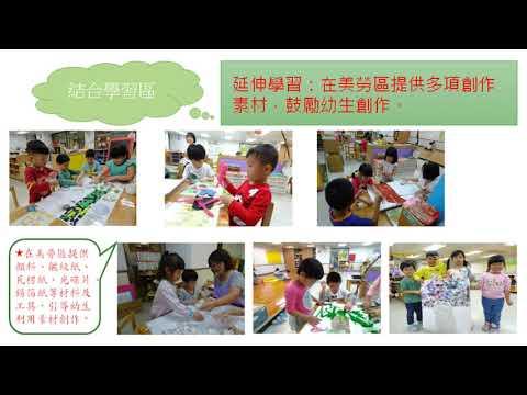 臺北市樟新非營利幼兒園簡介影片