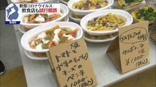 4月16日 びわ湖放送ニュース
