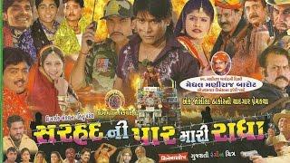 Sharhadni Paar Mari Radha | Gujarati Movies Full | Rakesh Pandey, Hitu Kanodia, Meghal Maniraj