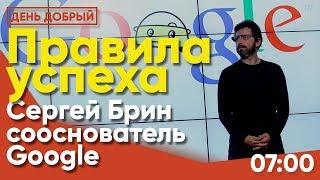 Правила успеха: Сергей Брин - сооснователь Google