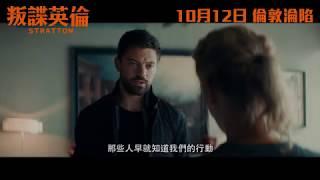 叛諜英倫電影劇照1
