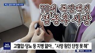 백신 접종 하루 만에 70대 사망