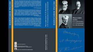 Презентация книги «Философия права: П.И. Новгородцев, Л.И. Петражицкий, Б.А. Кистяковский»