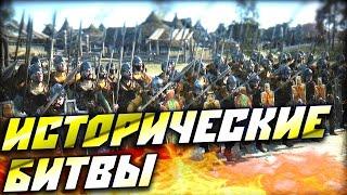 Total War: Attila — Исторические битвы Дара