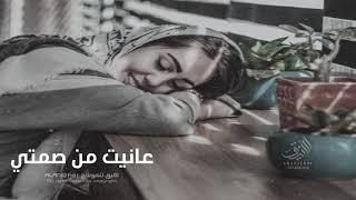 شيلة : عانيت من صمتي   اداء : سلطان الفهادي _ بطيء 2020 تحميل MP3