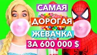 ЖВАЧКА ЗА 600 000 $ ДОРОГО ДЕШЕВО ЕДА