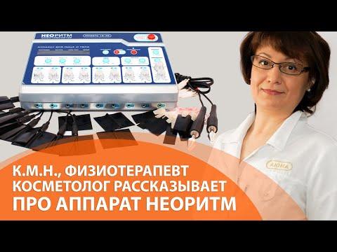Миостимулятор НЕОРИТМ 16-32 для косметологии, обзор