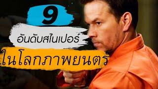 9 อันดับสไนเปอร์ในโลกภาพยนตร์