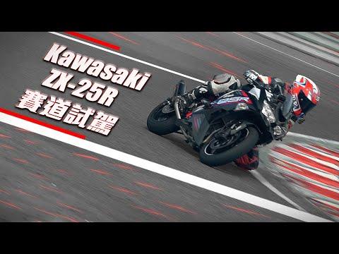 新四缸神車!Kawasaki ZX-25R賽道試駕