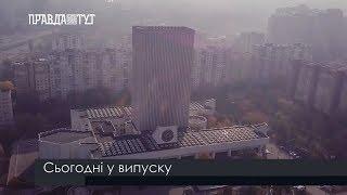Випуск новин на ПравдаТут за 22.03.19 (06:30)