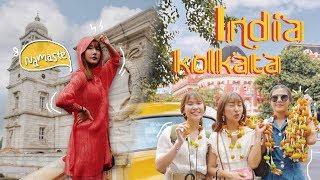 INDIA VLOG🇮🇳 เที่ยวอินเดียในวันที่น้ำท่วม กัลกาต้าเมืองแห่งสีสันที่แท้ทรู|Brinkkty