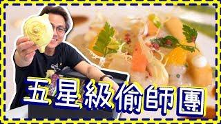 【五星級偷師團】鹿肉配大頭菜?定律黎?[Eng Sub]