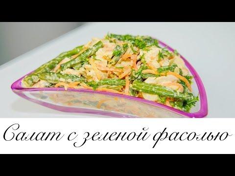 Праздничное меню: Салат с зеленой фасолью и корейской морковью