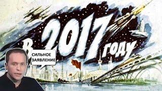 Каким представляли 2к17 год люди из СССР 60-х годов?