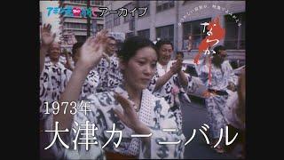 1973年 大津カーニバル【なつかしが】