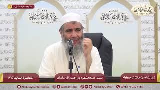 نيل المرام من آيات الأحكام - المحاضرة السابعة
