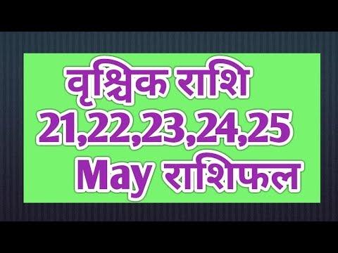 VRISCHIK RASHI | SCORPIO | 21,22,23,24,25 MAY 2019 Saptahik Rashifal | Fourth Week Predictions