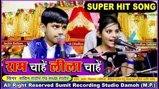 Ram Leela Sachin /sandhya Rathore Damoh M.p.