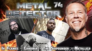 Metal Detector - Обзор новинок тяжелой музыки - #74 (Metallica, In Flames, The Sixpounder)