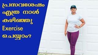 പ്രസവശേഷം എത്ര നാൾ കഴിഞ്ഞ് Exercise ചെയ്യാം ? | When to start exercise Postpartum | Malayalam