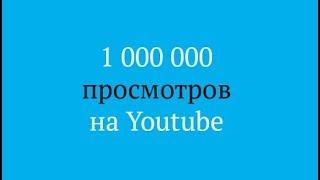 Хочу миллион просмотров! Хочу миллион подписчиков! Что снимать на Youtube