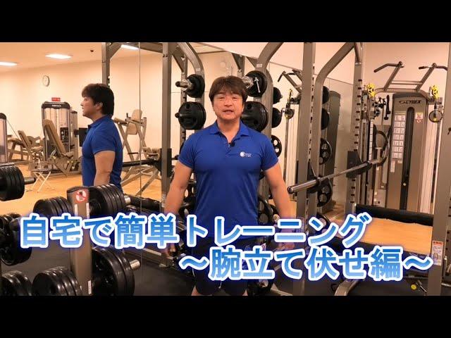 自宅で簡単トレーニング ~腕立て伏せ編~