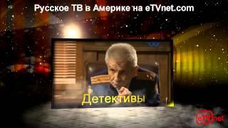 Russian tv in America