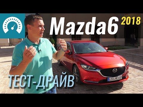 Mazda  6 Седан класса D - тест-драйв 1