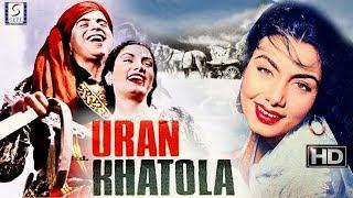 उरण खटोला - Uran Khatola - Super Hit B&W Movie - Dilip Kumar, Nimmi - Full HD