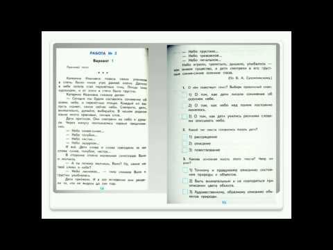 Диагностика умений работы с текстами