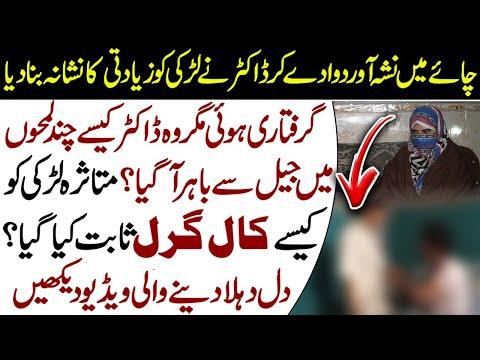 لاہور میں ڈاکٹر نے نرس کو اجتماعی زیادتی کا نشانہ بنا ڈالا