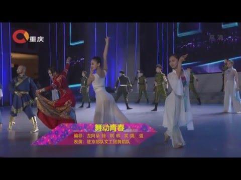 ♪ 中国最会跳舞的,都在这个视频里,值得一看!