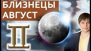 БЛИЗНЕЦЫ ГОРОСКОП НА МЕСЯЦ АВГУСТ 2018 / Астрологический прогноз Чудинов