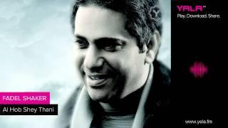 مازيكا Fadel Shaker - Al Hob Shey Thani / فضل شاكر - الحب شي ثاني تحميل MP3