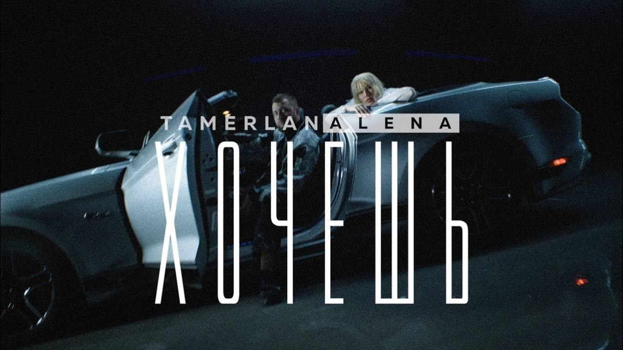 TamerlanAlena — Хочешь