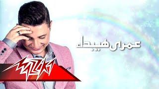 Omry Hayebdaa - Mohamed Abd El Moneim عمرى هيبدأ - محمد عبد المنعم