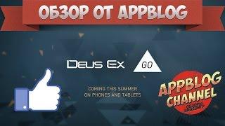 Обзор Deus Ex GO или терминатор в киберпанке (AppBlog)
