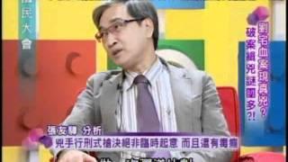 國民大會:劉宅血案現真兇?(1/4) 20111123