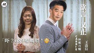 林鄭月娥唱出《溏心風暴3》片尾曲《欲言又止》!
