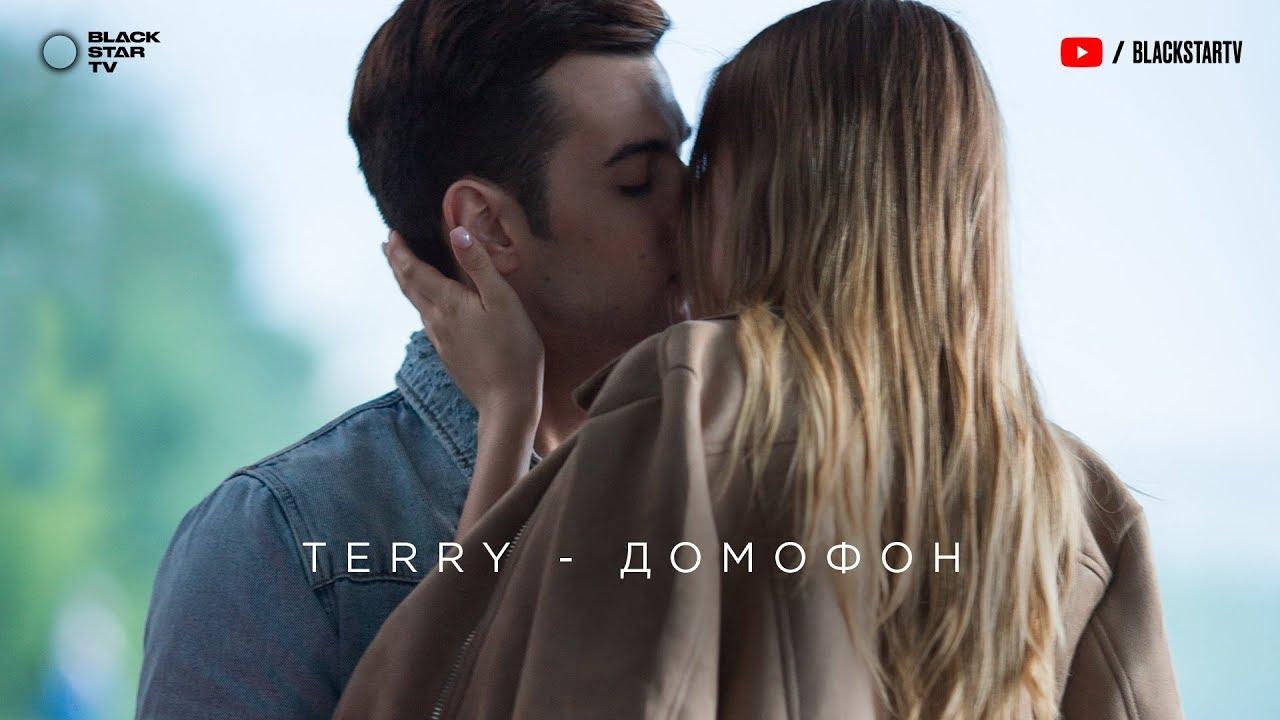 Terry — Домофон