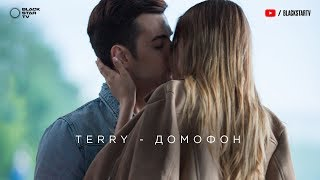 TERRY — Домофон (премьера клипа, 2018)