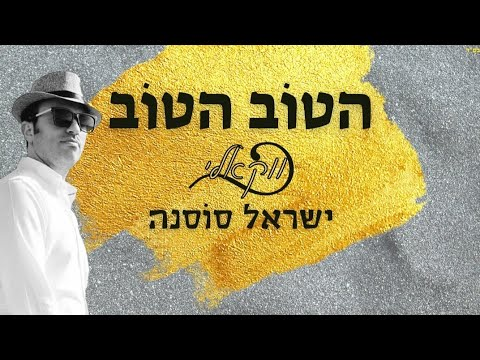 ישראל סוסנה